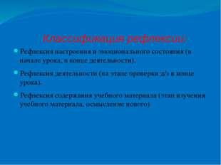 Классификация рефлексии: Рефлексия настроения и эмоционального состояния (в н