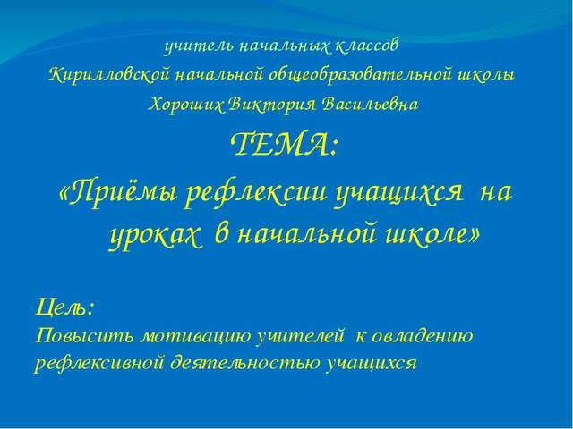 учитель начальных классов Кирилловской начальной общеобразовательной школы Х...