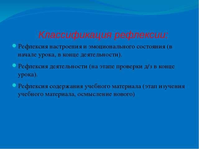 Классификация рефлексии: Рефлексия настроения и эмоционального состояния (в н...