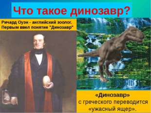 Что такое динозавр? «Динозавр» с греческого переводится «ужасный ящер». Рича