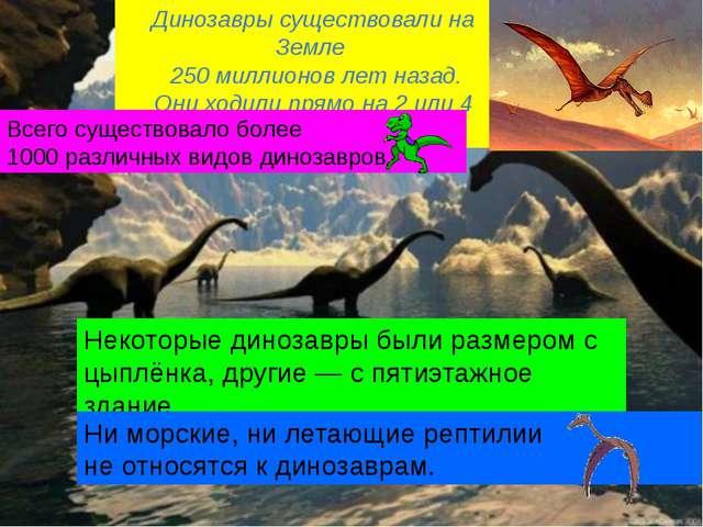 Динозавры существовали на Земле 250 миллионов лет назад. Они ходили прямо на...
