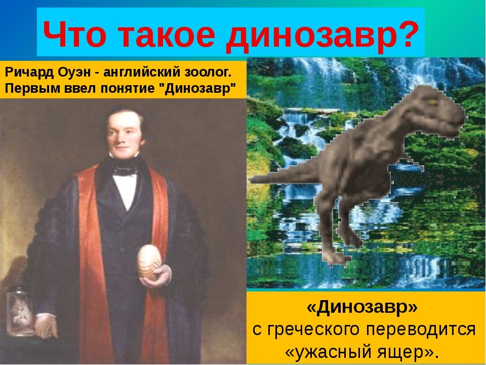 Что такое динозавр? «Динозавр» с греческого переводится «ужасный ящер». Рича...