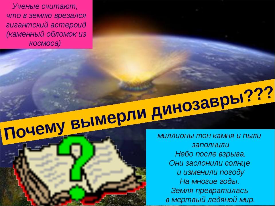 Почему вымерли динозавры??? миллионы тон камня и пыли заполнили Небо после в...