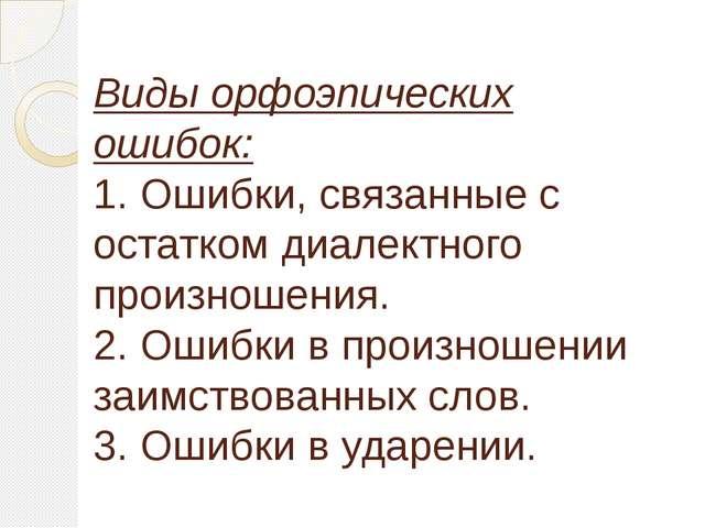 Виды орфоэпических ошибок: 1. Ошибки, связанные с остатком диалектного произн...