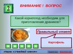 ВНИМАНИЕ ! ВОПРОС Какой корнеплод необходим для приготовления драников? Прави