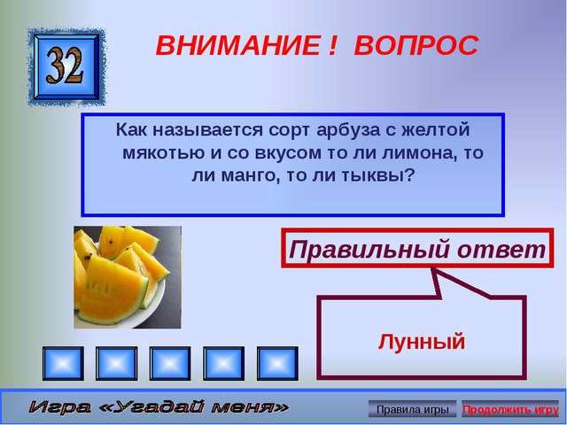 ВНИМАНИЕ ! ВОПРОС Как называется сорт арбуза с желтой мякотью и со вкусом то...