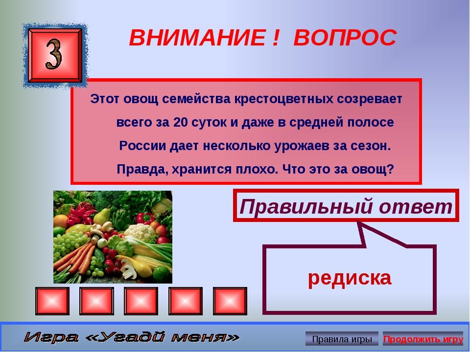 ВНИМАНИЕ ! ВОПРОС Этот овощ семейства крестоцветных созревает всего за 20 сут...