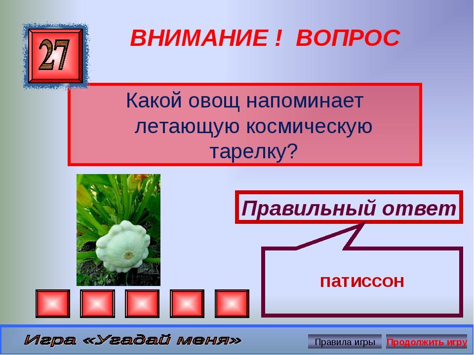 ВНИМАНИЕ ! ВОПРОС Какой овощ напоминает летающую космическую тарелку? Правиль...