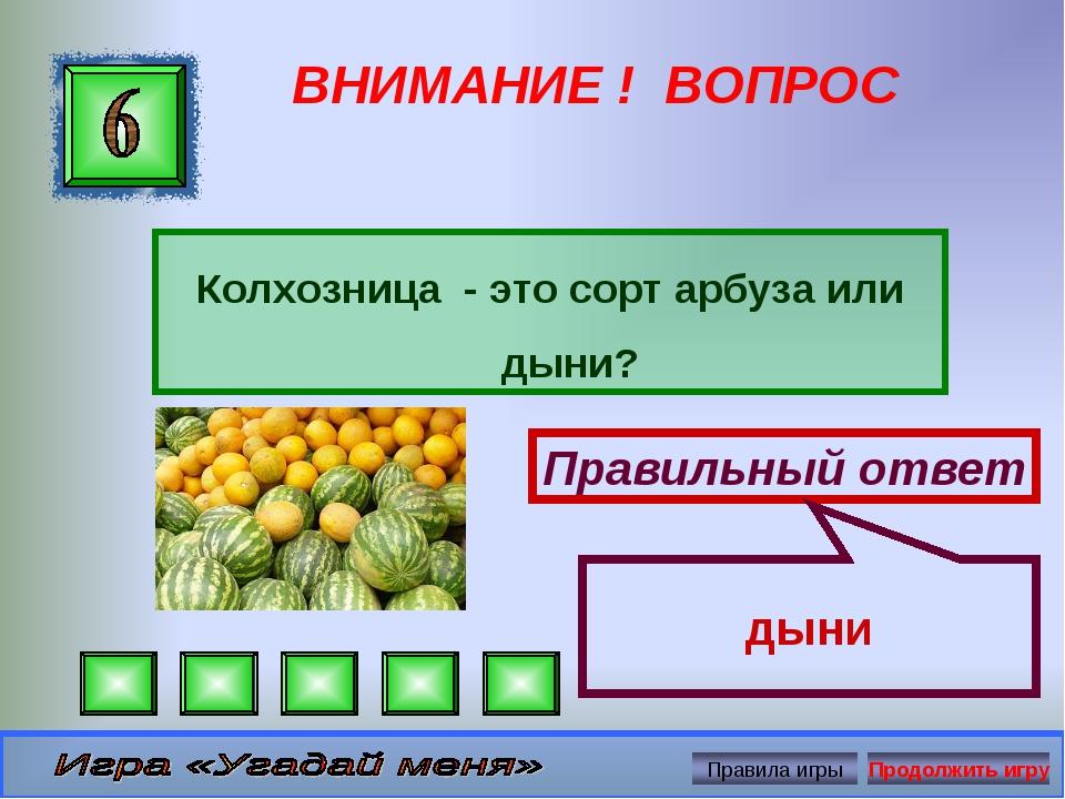 ВНИМАНИЕ ! ВОПРОС Колхозница - это сорт арбуза или дыни? Правильный ответ дыни