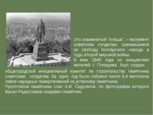 """Это знаменитый """"Алеша"""", – монумент советским солдатам, сражавшимся за свобод"""