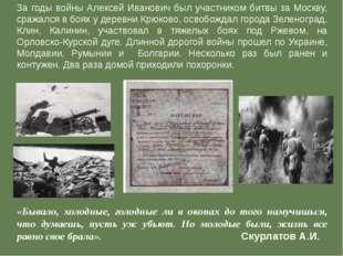 За годы войны Алексей Иванович был участником битвы за Москву, сражался в боя