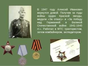 В 1947 году Алексей Иванович вернулся домой. Получив за годы войны орден Крас
