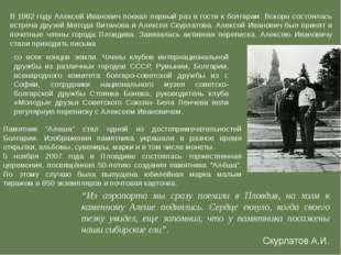 В 1982 году Алексей Иванович поехал первый раз в гости к болгарам. Вскоре сос