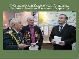 Губернатор Алтайского края Александр Карлин и Алексей Иванович Скурлатов