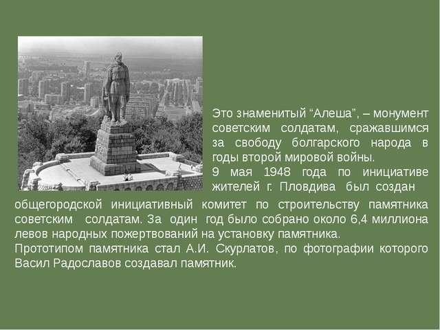 """Это знаменитый """"Алеша"""", – монумент советским солдатам, сражавшимся за свобод..."""