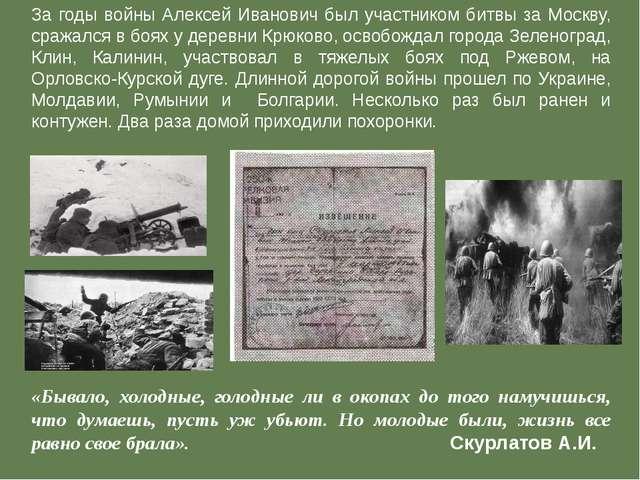 За годы войны Алексей Иванович был участником битвы за Москву, сражался в боя...