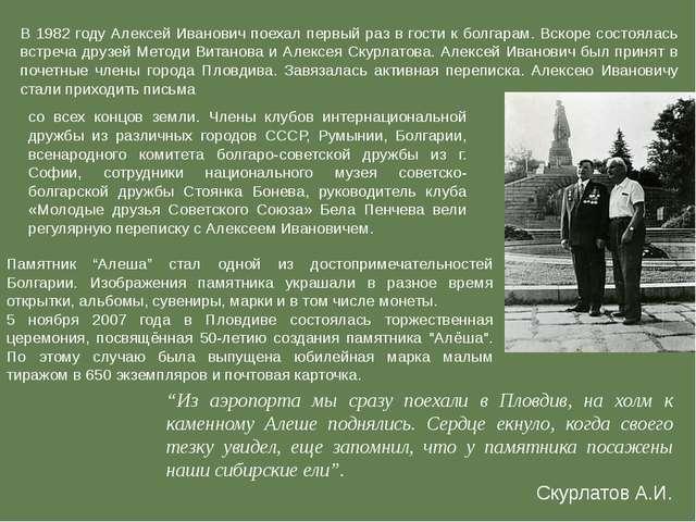 В 1982 году Алексей Иванович поехал первый раз в гости к болгарам. Вскоре сос...