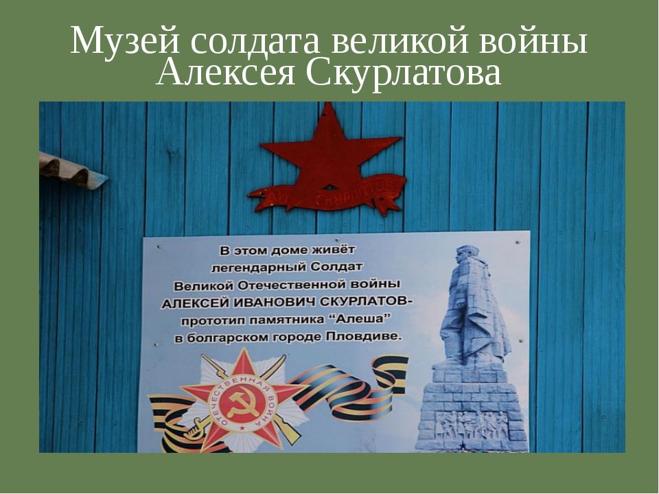 Музей солдата великой войны Алексея Скурлатова
