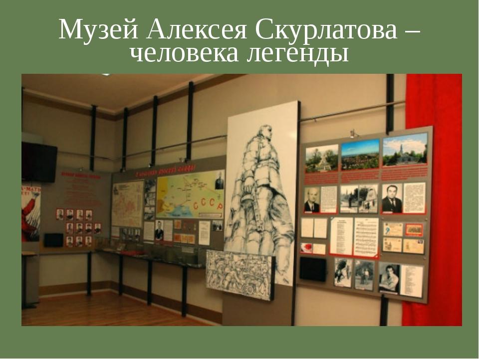 Музей Алексея Скурлатова –человека легенды