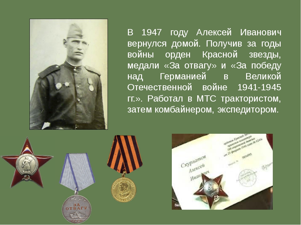 В 1947 году Алексей Иванович вернулся домой. Получив за годы войны орден Крас...