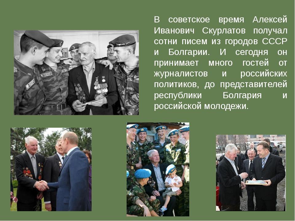 В советское время Алексей Иванович Скурлатов получал сотни писем из городов С...