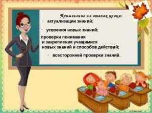 Применение на этапах урока: усвоения новых знаний; проверки понимания и закре
