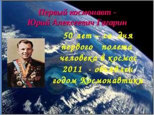 Первый космонавт - Юрий Алексеевич Гагарин 50 лет – со дня первого полета чел