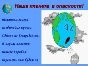 Наша планета в опасности! Механизм жизни необычайно прочен. Однако не беспред