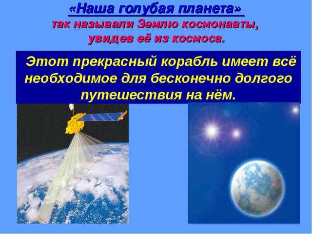 «Наша голубая планета» так называли Землю космонавты, увидев её из космоса. Э...