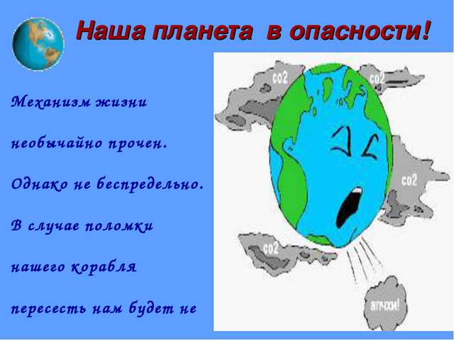 Наша планета в опасности! Механизм жизни необычайно прочен. Однако не беспред...