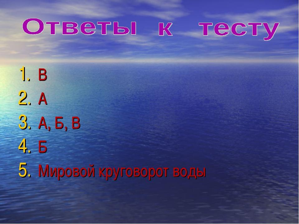 В А А, Б, В Б Мировой круговорот воды