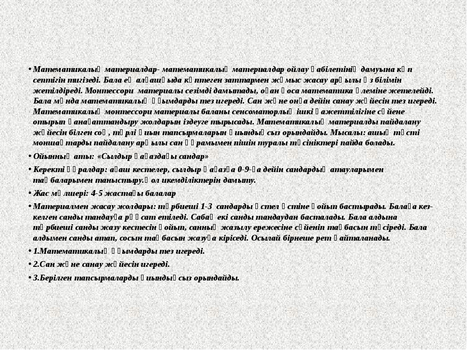 Математикалық материалдар- математикалық материалдар ойлау қабілетінің дамуы...