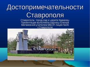 Достопримечательности Ставрополя Ставрополь: город-сад и «врата Кавказа» През
