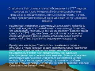 Ставрополь был основан по указу Екатерины II в 1777 году как крепость на Азо