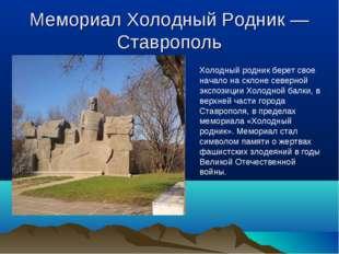 Мемориал Холодный Родник — Ставрополь Холодный родник берет свое начало на ск