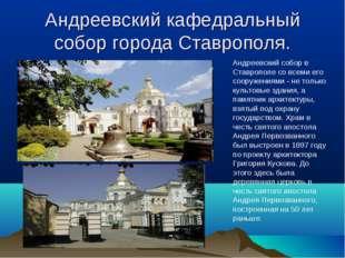 Андреевский кафедральный собор города Ставрополя. Андреевский собор в Ставроп