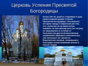 Церковь Успения Пресвятой Богородицы Более 160 лет дной из старейших в крае п