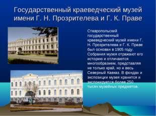 Государственный краеведческий музей имени Г. Н. Прозрителева и Г. К. Праве Ст
