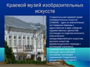 Краевой музей изобразительных искусств Ставропольский краевой музей изобразит