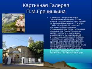 Картинная Галерея П.М.Гречишкина Картинная галерея пейзажей заслуженного худо