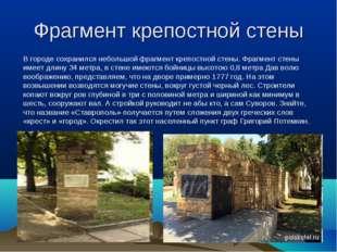 Фрагмент крепостной стены В городе сохранился небольшой фрагмент крепостной с