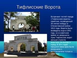 Тифлисские Ворота Встречают гостей города «Тифлисские ворота» - памятник, пос