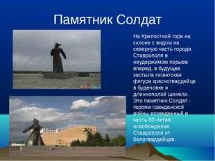 Памятник Солдат На Крепостной горе на склоне с видом на северную часть города