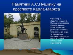 Памятник А.С.Пушкину на проспекте Карла-Маркса Скульптор Э. Ладыгин, создан н