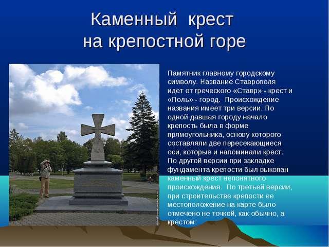 Каменный крест на крепостной горе Памятник главному городскому символу. Назва...