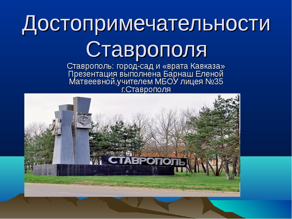 Достопримечательности Ставрополя Ставрополь: город-сад и «врата Кавказа» През...