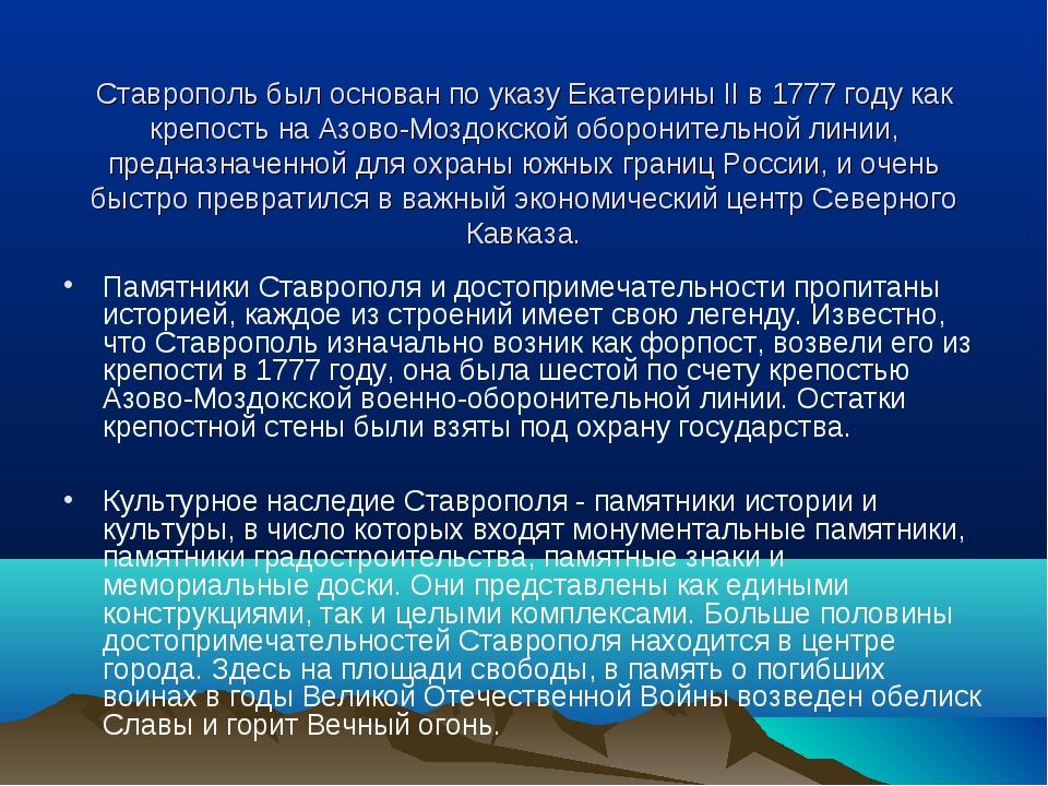 Ставрополь был основан по указу Екатерины II в 1777 году как крепость на Азо...