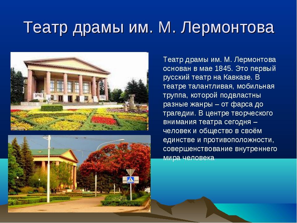 Театр драмы им. М. Лермонтова Театр драмы им. М. Лермонтова основан в мае 184...