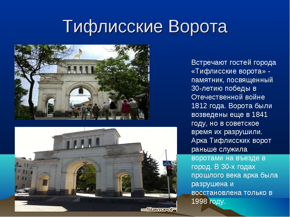 Тифлисские Ворота Встречают гостей города «Тифлисские ворота» - памятник, пос...