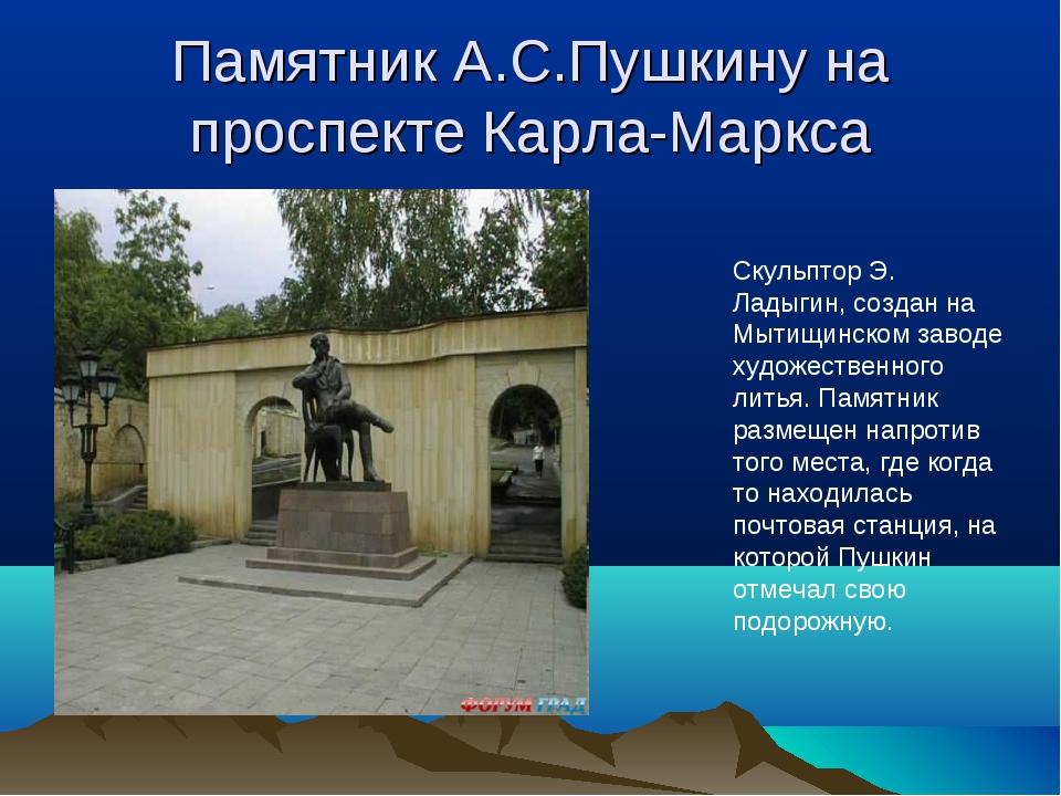 Памятник А.С.Пушкину на проспекте Карла-Маркса Скульптор Э. Ладыгин, создан н...